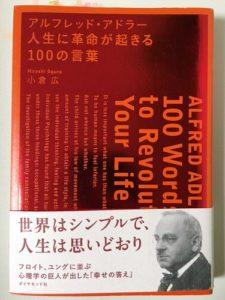アルフレッド・アドラー 人生に革命が起きる100の言葉の表紙