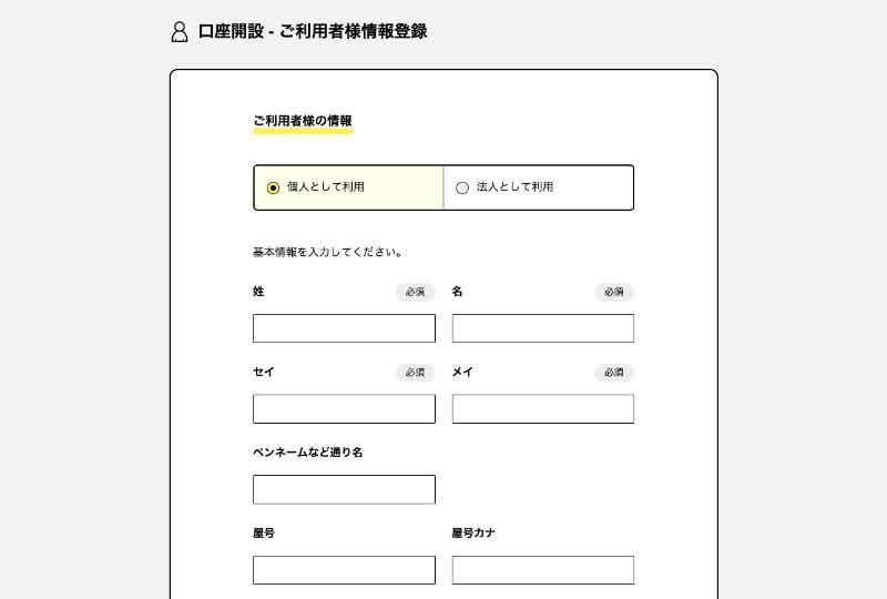 フリーナンス 登録方法