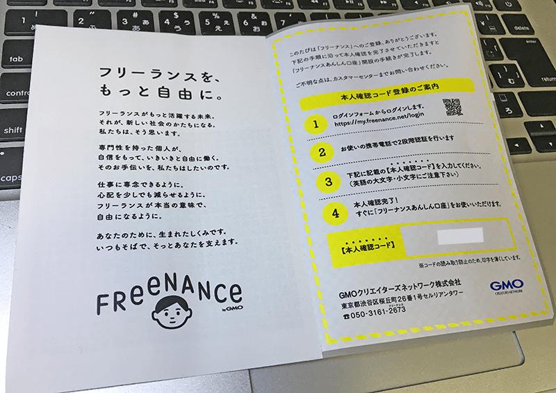 フリーナンスの認証コード